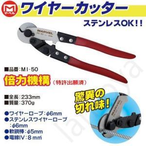 マーベル(MARVEL) ワイヤーカッターMI-50【MI50】ミノル工業|lampya