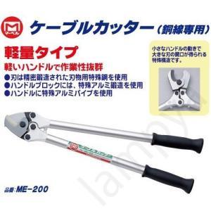 マーベル(MARVEL) ケーブルカッター(銅線専用)ME-200【ME200】ミノル工業 MXE200で出荷します|lampya