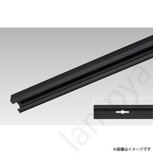 ライティングレール VI形(黒色/ブラック)3m NDR0213(K)(NDR0213K)東芝ライテ...
