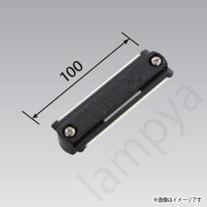 ミニジョインタ VI形(黒色/ブラック)NDR0233(K)(NDR0233K)東芝ライテック(ライティングレール・配線ダクトレール用)|lampya