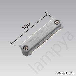 ミニジョインタ VI形(シルバー色)NDR0233(S)(NDR0233S)東芝ライテック(ライティングレール・配線ダクトレール用)|lampya