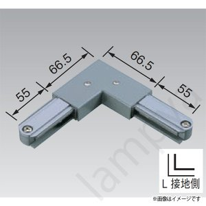 L形ジョインタ VI形(シルバー色)NDR0234(S)(NDR0234S)東芝ライテック(ライティングレール・配線ダクトレール用)|lampya
