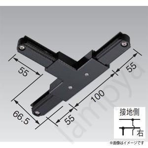 T形ジョインタ 右 VI形(黒色/ブラック)NDR0235(K)(NDR0235K)東芝ライテック(ライティングレール・配線ダクトレール用)|lampya