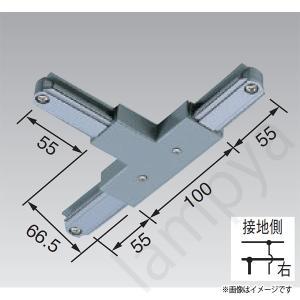 T形ジョインタ 右 VI形(シルバー色)NDR0235(S)(NDR0235S)東芝ライテック(ライティングレール・配線ダクトレール用)|lampya