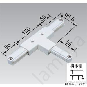 T形ジョインタ 左 VI形(白色/ホワイト)NDR0236 東芝ライテック(ライティングレール・配線ダクトレール用)|lampya