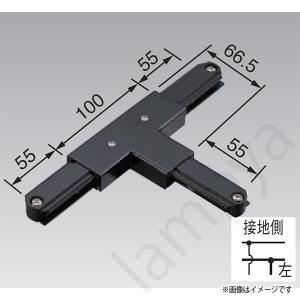 T形ジョインタ 左 VI形(黒色/ブラック)NDR0236(K)(NDR0236K)東芝ライテック(ライティングレール・配線ダクトレール用)|lampya