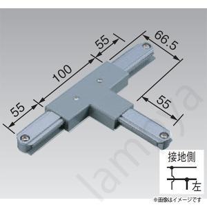T形ジョインタ 左 VI形(シルバー色)NDR0236(S)(NDR0236S)東芝ライテック(ライティングレール・配線ダクトレール用)|lampya