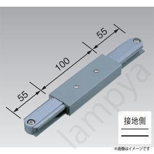 I形ジョインタ VI形(シルバー色)NDR0238(S)(NDR0238S)東芝ライテック(ライティングレール・配線ダクトレール用)|lampya