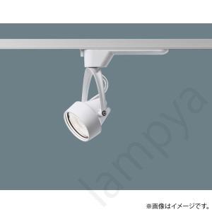 LEDスポットライト NNN01331WLE1(NNN01331W LE1) パナソニック(ライティングレール/配線ダクトレール 照明)|lampya