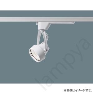 LEDスポットライト NNN02302WLE1(NNN02302W LE1) パナソニック(ライティングレール/配線ダクトレール 照明)|lampya