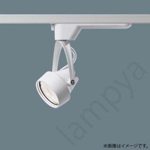 LEDスポットライト NNN04302WLE1(NNN04302W LE1) パナソニック(ライティングレール/配線ダクトレール 照明)|lampya