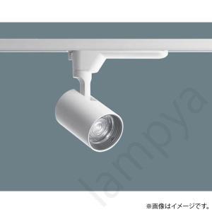 LEDスポットライト NTS00133W LE1(NTS00133WLE1) パナソニック(ライティングレール/配線ダクトレール)|lampya