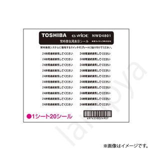 スイッチ表示シール NWD4801 東芝ライテック(TOSHIBA) lampya