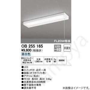 LEDキッチンライト OB255165(OB 255 165) オーデリック|lampya