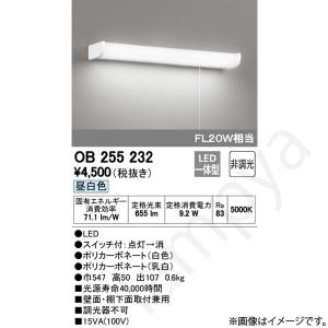 LEDキッチンライト OB255232(OB 255 232)オーデリック|lampya