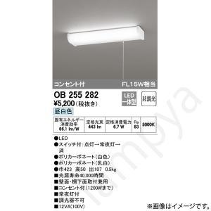 OB255282(OB 255 282)LEDキッチンライト オーデリック|lampya
