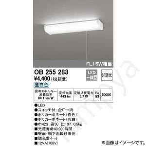 OB255283(OB 255 283)LEDキッチンライト オーデリック|lampya