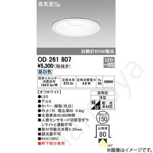 LEDダウンライト OD261807(OD 261 807)オーデリック lampya
