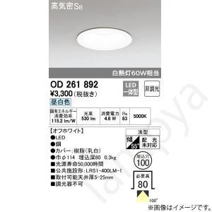 LEDダウンライト OD261892(OD 261 892) オーデリック lampya