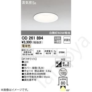 LEDダウンライト OD261894(OD 261 894) オーデリック lampya