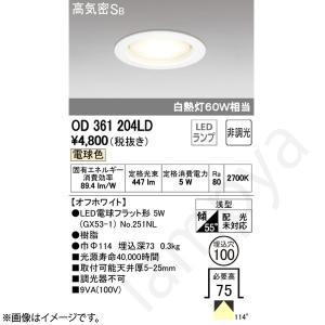 LEDダウンライト OD361204LD(OD 361 204LD) オーデリック lampya