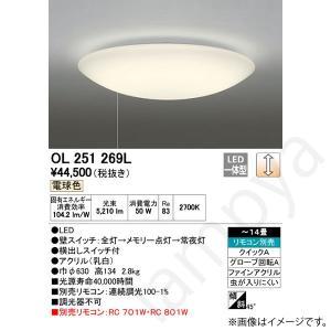 LEDシーリングライト OL251269L(OL 251 269L) 14畳用 オーデリック|lampya
