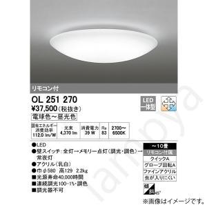 [送料無料]LEDシーリングライト OL251270(OL 251 270) 10畳用 リモコン付 オーデリック|lampya