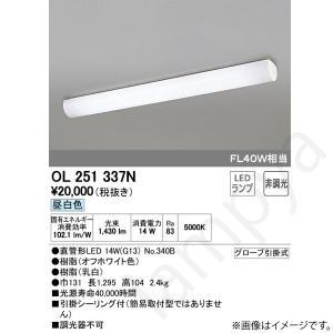 LEDキッチンライト OL251337N(OL 251 337N) オーデリック|lampya