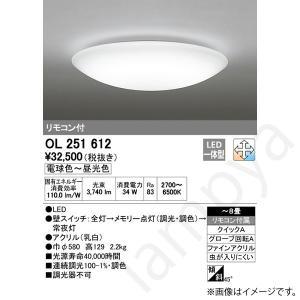 [送料無料]LEDシーリングライト OL251612(OL 251 612) 8畳用 リモコン付 オーデリック|lampya
