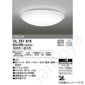 [送料無料]LEDシーリングライト OL251816(OL 251 816) 6畳用 リモコン付 オーデリック|lampya