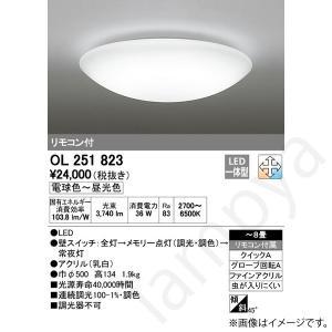 [送料無料]LEDシーリングライト OL251823(OL 251 823) 8畳用 リモコン付 オーデリック|lampya