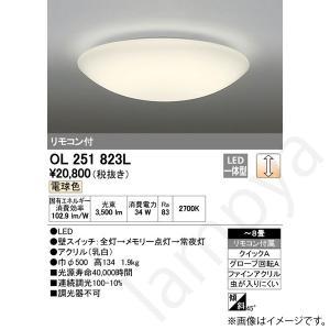 [送料無料]LEDシーリングライト OL251823L(OL 251 823L) 8畳用 リモコン付 オーデリック lampya