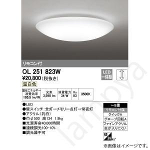 [送料無料]LEDシーリングライト OL251823W(OL 251 823W) 8畳用 リモコン付 オーデリック lampya