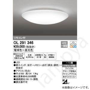 [送料無料]LEDシーリングライト OL291346(OL 291 346) 10畳用 リモコン付 オーデリック|lampya