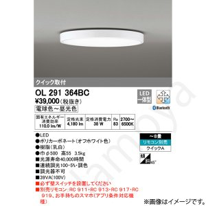 [送料無料]LEDシーリングライト OL291364BC(OL 291 364BC) 〜8畳用 オーデリック|lampya
