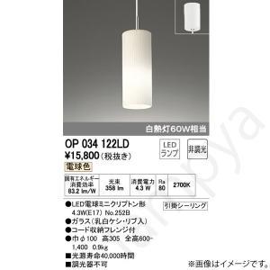 LEDペンダントライト OP034122LD(OP 034 122LD) オーデリック|lampya