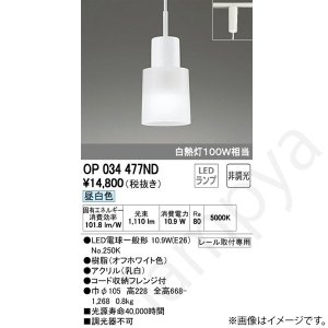 LEDペンダントライト OP034477ND(OP 034 477ND) オーデリック(ライティングレール・配線ダクトレール用)|lampya