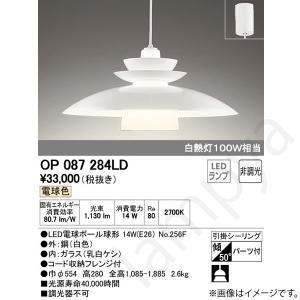 LEDペンダントライト OP087284LD(OP 087 284LD) オーデリック lampya