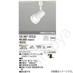 LEDスポットライト OS047157LD(OS 047 157LD) オーデリック(ライティングレ...