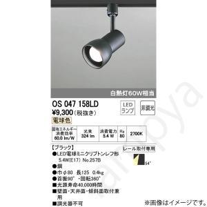 LEDスポットライト OS047158LD(OS 047 158LD) オーデリック(ライティングレ...