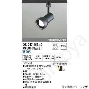 LEDスポットライト OS047158ND(OS 047 158ND) オーデリック(ライティングレ...