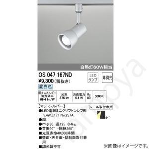LEDスポットライト OS047167ND(OS 047 167ND) オーデリック(ライティングレ...