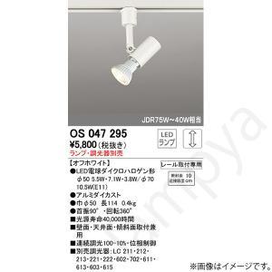 LEDスポットライト OS047295(OS 047 295) オーデリック(ライティングレール・配...