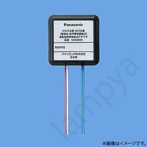SH2890K パナソニック けむり当番・ねつ当番(警報音・音声警報機能付)連動型用移報接点アダプタ|lampya