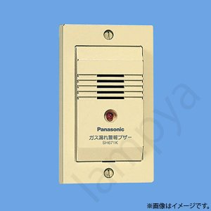 SH671K パナソニック ガス漏れ警報ブザー(有電圧出力型用)|lampya