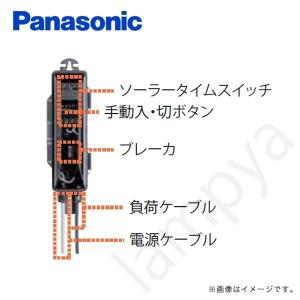 ソーラータイムスイッチ内蔵電照盤 経済型 漏電ブレーカ搭載型 TB481E パナソニック|lampya