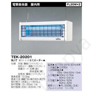 東芝ライテック(TOSHIBA)TEK-20201-SL17 FL20X2 屋内用 電撃殺虫器【TEK20201SL17】|lampya