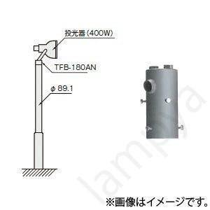 ポールヘッド形投光器取付架台 TFB-180AN(TFB180AN)東芝ライテック(TOSHIBA)|lampya