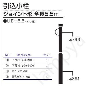内田鍛工 UTK オリジナルポール(引込小柱)UE-5.5 5.5m/ジョイント形/メッキ【UE5.5】|lampya