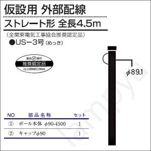 内田鍛工 UTK 全関型ポール(仮設用 外部配線)US-3号 4.5m/ストレート形/メッキ【US3】|lampya